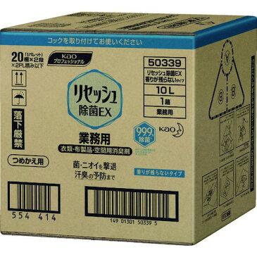 【メーカー在庫あり】 花王(株) Kao リセッシュ除菌EX 業務用10L 503398 JP