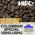 【レアカップコーヒー】HIROCOFFEE◆メサデサントス農園ウシュウシュ160g
