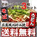 【到着後レビューを書いて送料無料】広島定番B級グルメ!本場広島で一日に1000食完売するお好み...