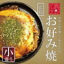 広島お好み焼き[小1]【オコノミマン お好み焼き そば】ボリ