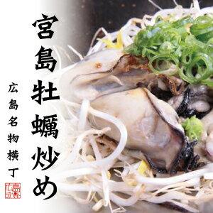 【お好み焼きと同梱で送料無料】宮島牡蠣炒め【お酒のおつまみ・今夜のもう一品に】