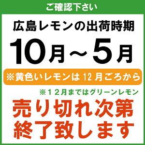 【広島瀬戸内レモン】レモン生産数日本一の広島県からお届け致します。皮まで食べられる安心エコレモン2kg(13個-25個)