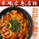 【送料込み(基本地域への発送)】広島お好み焼/普通サイズ3枚