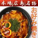 【リピ歓迎】本場広島で1日1000食販売するお好み焼き3枚セット(400g×3枚)【広島焼き】【広島風お好み焼】
