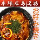【送料込み(基本地域への発送)】広島お好み焼き/中5枚セット