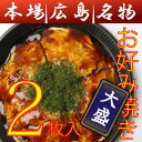 【送料込み(基本地域への発送)】広島お好み焼き/大2枚セット