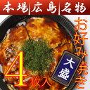 【送料込み(基本地域への発送)】広島お好み焼き/大4枚セット