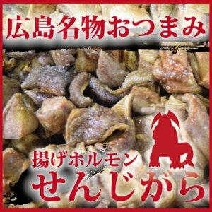 広島B級グルメ!【せんじがら】【せんじ肉】サクサク揚げホルモン♪豚肉/豚ガツ/胃/オツマミマン