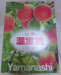 フルーツひろは山梨温室桃