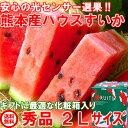 フルーツひろは熊本/石川スイカ(送料無料)