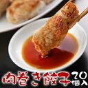 【お取り寄せ】肉巻きぎょうざ20個セット(浜松餃子大好き浜松人が認めた人気商品の通販です) 1