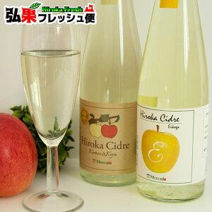 【送料無料】ギフト箱入り Hiroka Cidre Eikoga/Komei&Koju Dry 選べる 2本セット 50...