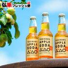 もりやま園りんごジュース摘果りんごストレート果汁100%+炭酸テキカカアップルソーダ青森県TEKIKAKAAPPLESODAノンアルコール330ml×3本