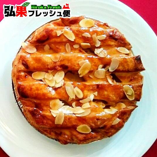 弘前アップルパイ(栄黄雅)直径18cm6号フランス料理のシェフが焼き上げる黄色いりんご「栄黄雅」がたっぷり入ったアップルパイ