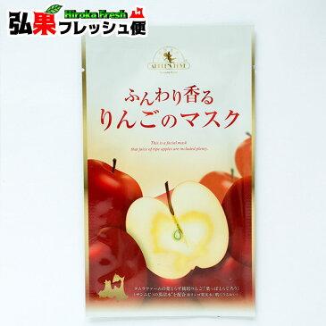【タムラファーム】ふんわり香るりんごのマスク 1枚 青森県産りんご サンふじの蒸留水(りんご果実水)を配合!