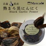 【Mercado】青森県産熟まろ黒ににんにく100g入【RCP】