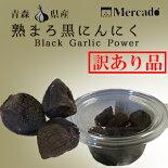 【Mercado】青森県産熟まろ黒ににんにく90g入【RCP】
