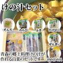 【青森の郷土料理】けの汁セット【RCP】 - 弘果フレッシュ便