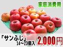 青森県産りんご「サンふじ」 家庭消費用14個〜23個入