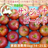 青森県産りんご「サンジョナゴールド」家庭消費用14〜20個入☆