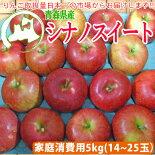 青森県産りんご「シナノゴールド」家庭消費用14〜20個入☆