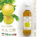りんご市場のりんご酢 300ml 珍しいりんごで作った当店オリジナルの...
