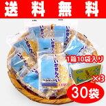 オーケー製菓の『いかせんべい』30袋※こちらは30袋のみのご注文となります。31袋以上お求めの場合は下の購入画面へどうぞ