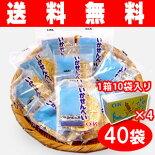 オーケー製菓の『いかせんべい』40袋※こちらは40袋のみのご注文となります。