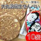 オーケー製菓の『大丸落花生せんべい』10袋1ケース