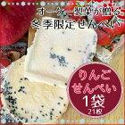 オーケー製菓の『林檎せんべい』
