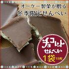 チョコレート煎餅