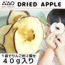 無添加 自然のおやつ 干しりんご 40g 2個までレターパック発送可!青森県産りんご 100%使用 自然の優しい味わい かむほどい風味が広がります! 赤ちゃんのおやつ おしゃぶり代わり もりやま園 DRIED APPLE