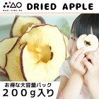 干しりんご200g青森県産りんご100%使用りんご農家さんが密かに楽しんでいる手作りのりんごのおやつ♪自然の優しい味わいかむほどい風味が広がります!赤ちゃんのおやつおしゃぶり代わりもりやま園DRIEDAPPLE