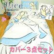 【10P03Dec16】ふしぎの国のアリス洋式用カバーリング3点セットシングル【Disneyzone】