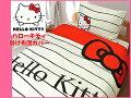 かわいいハローキティ綿100の掛け布団カバー(シングル)赤リボン