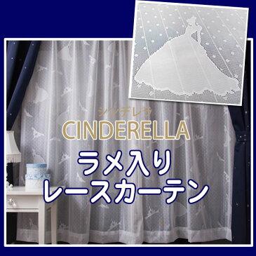 日本製 シンデレラ ラメ入りレースカーテン100×108(2枚セット)【Disneyzone】