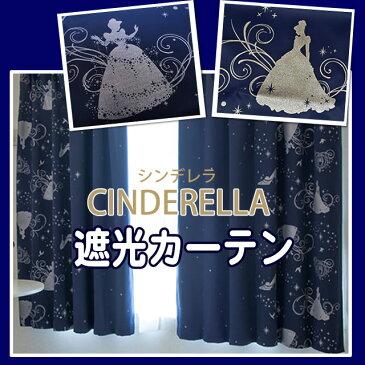 日本製 シンデレラ1級遮光・遮熱 ラメプリントカーテン100×178(2枚セット)【Disneyzone】