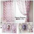 【10P03Dec16】日本製 ディズニープリンセス遮熱カーテン100×110(2枚セット)【Disneyzone】