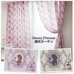 日本製ディズニープリンセス遮熱カーテン100×110(2枚セット)