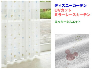 【ネット限定】UVカットミラーレースカーテン(ディズニーミッキー)ブルー100×176 2枚セット【Disneyzone】