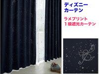 ラメプレント1級遮光カーテン(ディズニー)100×1782枚セット