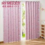 日本製マイメロディ2級遮光・遮熱カーテン2枚組カーテン100×110(2枚セット)
