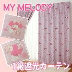 日本製マイメロディ1級遮光・遮熱カーテン2枚組カーテン100×150(2枚セット)