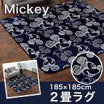 ディズニーミッキーラグ2畳185×185cmラグマット洗えるホットカーペットカバー