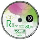 CD-R 80min for MUSIC 1-40倍速対応 1回記録用 ホワイトワイド印刷対応 10枚組 スピンドルケース入 L-MCD10P[定形外郵便、送料無料、代引不可]