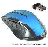 マウス ワイヤレスマウス 隼 《ブルー》 6ボタン 2.4G 無線 軽量 光学式 小型USBレシーバー付[その他PC][定形外郵便、送料無料、代引不可]