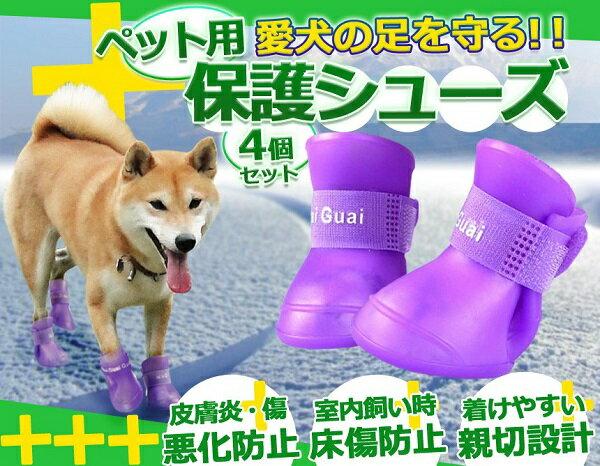 犬用シューズ4個セット 《ブラック》 《Mサイズ》 ペット用 保護シューズ ケガ 治療 雨靴 レインシューズ 雪 中型犬[定形外郵便、、代引不可]