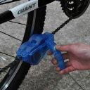 自転車チェーンクリーナー 自転車用 チェーン 洗浄 洗浄器 掃除 メンテナンス[自転車用品][定形外郵便、...