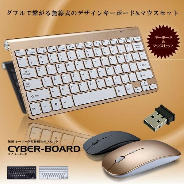 USB 薄型 無線 英語キーボード&マウスセット 《ゴールド》 美デザイン シンプル コンパクト[送料無料(一部地域を除く)]