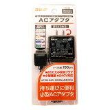 au ガラケー 携帯電話対応 AC充電器 ACアダプター AU AC-02[スマホ][定形外郵便、送料無料、代引不可]